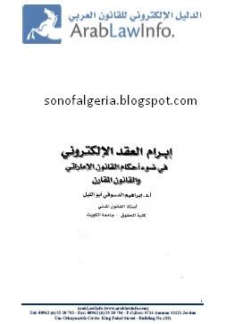 كتاب إبرام العقد الإلكتروني (القانون 29-01-2011+19-18-31.jpg