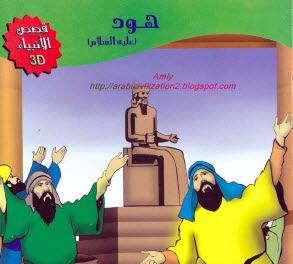 هود عليه السلام - سلسلة قصص الانبياء 03-02-2011%2B22-00-4