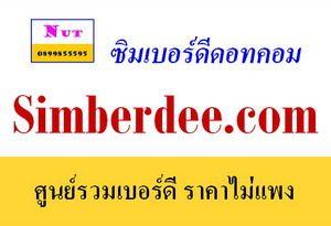 คุณนัท ( 0899855595 หรือ 0899545556 (นัทค่ะ)