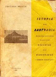 """Η """"κιβωτός"""" της Γαράσαρης  Καβάλα 1964"""