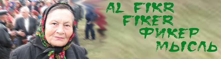al-Fikr  - Fiker - Фикер - Мысль