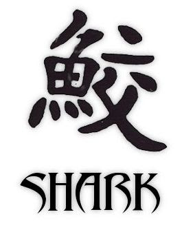 Kanji Shark Tattoo Symbols