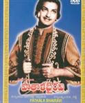 Pathala Bairavi old movie songs