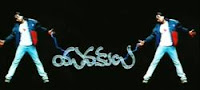 Enduko Cheppalenu songs from yuvakulu movie