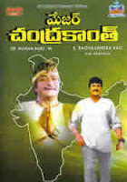 major chandra kanth movie audio songs
