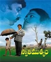 Swathi Mutyam Songs,Swati Mutyam Movie Songs