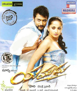 Surya Yamudu Mp3 Songs