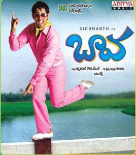 Bava Telugu Movie Poster