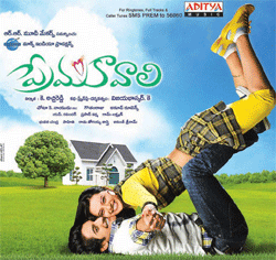 Prema Kavali Audio Songs