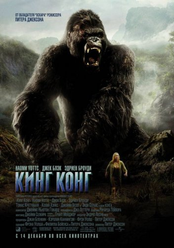 Filme King Kong