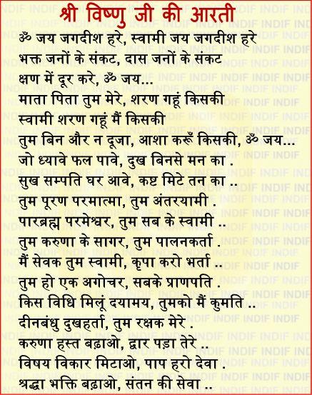 Vishnu ji ki Aarti