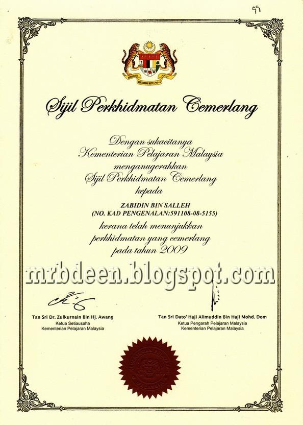 corak untuk sijil - photo #16