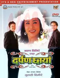Nepali Movie Darpan Chaya - दर्पण छायाँ