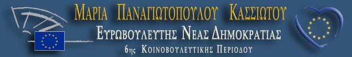 ΜΑΡΙΑ    ΠΑΝΑΓΙΩΤΟΠΟΥΛΟΥ   ΚΑΣΣΙΩΤΟΥ  ΕΥΡΩΒΟΥΛΕΥΤΗΣ ΝΕΑΣ ΔΗΜΟΚΡΑΤΙΑΣ