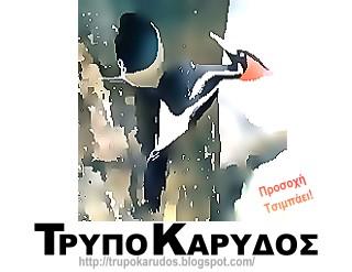 Trypokarydos!