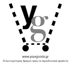 Υour goods