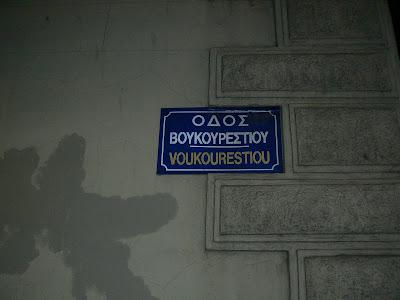 Strada Bucuresti din Atena - Odos Voukourestiou