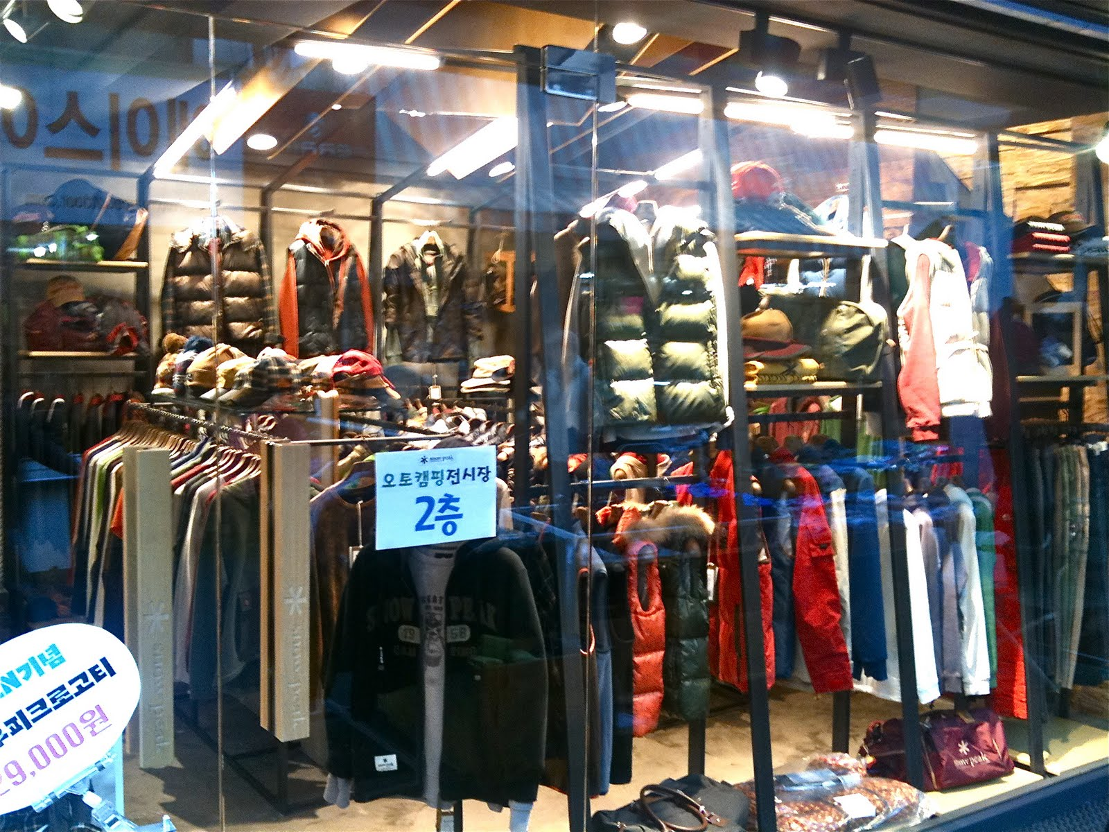 Snow clothing store