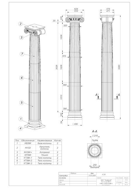 Columna Jonica 3D_Jonic Column 3D_Colonnes Jòniques en 3D