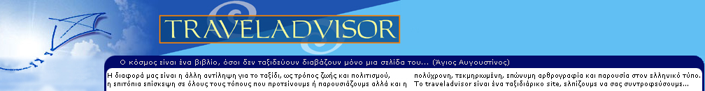 Travel Advisor Greece