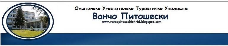 Прирачници за наставата по изборните предмети