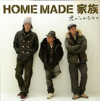 Recently I have really been listening to Home Made kazoku, a japanese hiphop ...