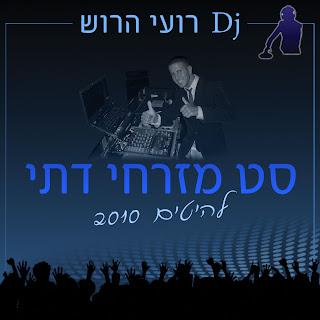 סט מזרחי דתי להיטים 2010  - DJ רועי הרוש