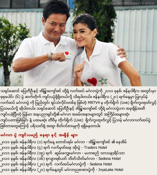 MyanmarCelebrity.