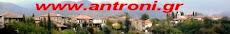 www.antroni.gr