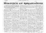 ΕΦΗΜΕΡΙΔΑ Η ΦΩΝΗ ΤΟΥ ΝΟΣΗΛΕΥΤΙΚΟΥ 1981