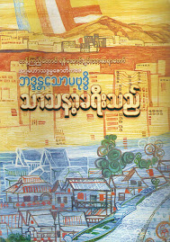 Sasana's Traveller (In Myanmar Language)