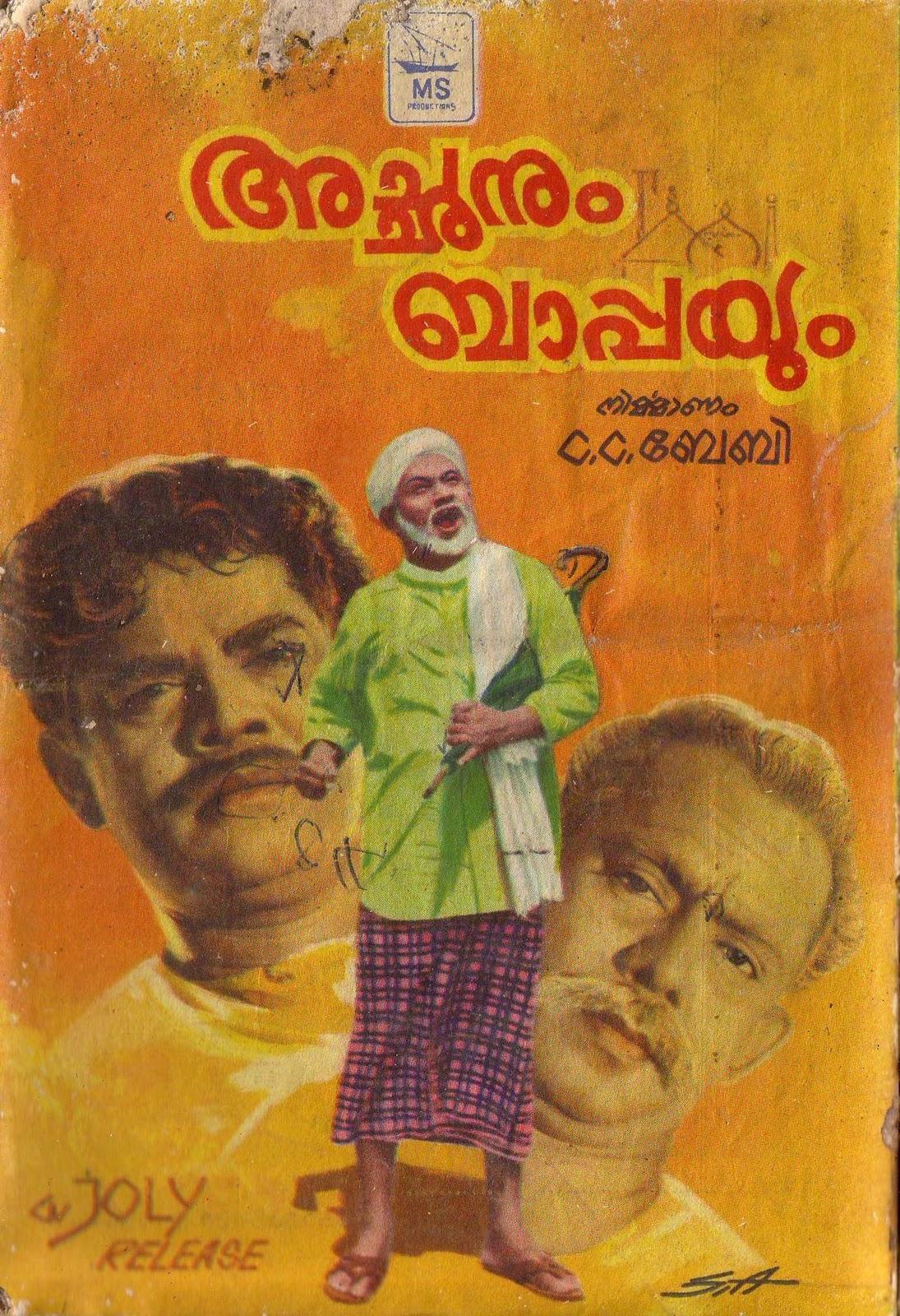 Mingle Mangles Old Malayalam Film Posters 1