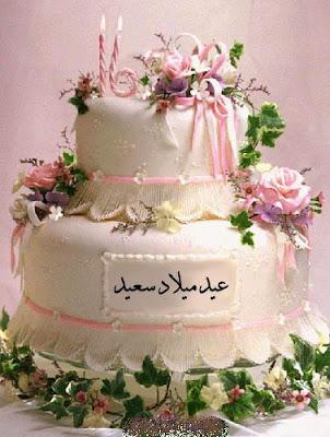 عيد ميلاد سعيد يا  دلع اجمل بنات الدنيا Birth_01