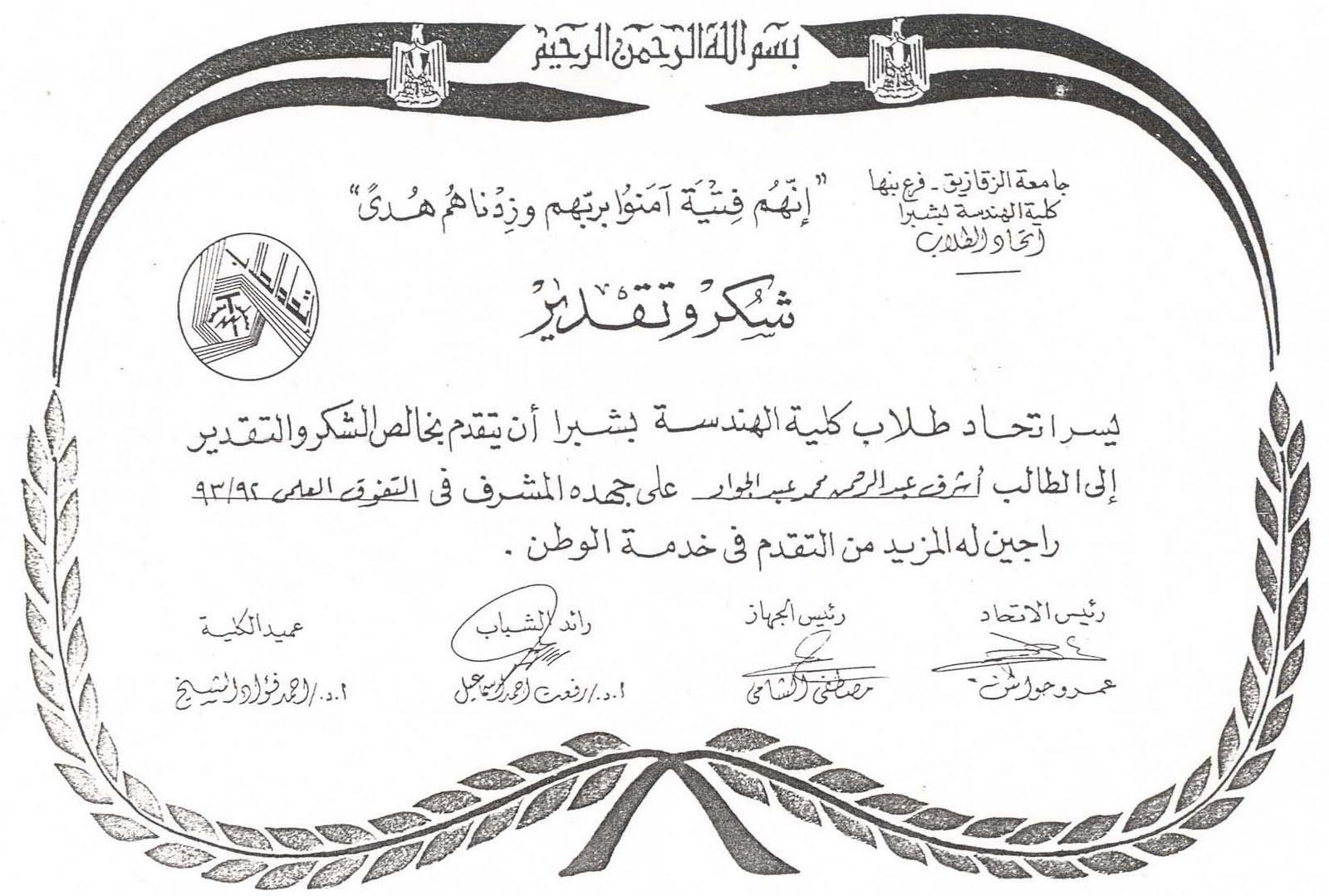 الشهاده شهاده تفوق عن سنه 1992 صادره من