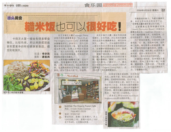 LianHe Zaobao Food Paradise 30 May 2009