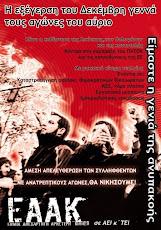 Αφίσες Ε.Α.Α.Κ.