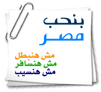 لو لم أكن مصريا .. لوددت أن أكون مصريا ... if i`m not egyptian .. i hope to be egyptian