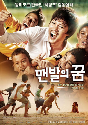 A Barefoot Dream / Maen-bal-eui Ggoom (2010)