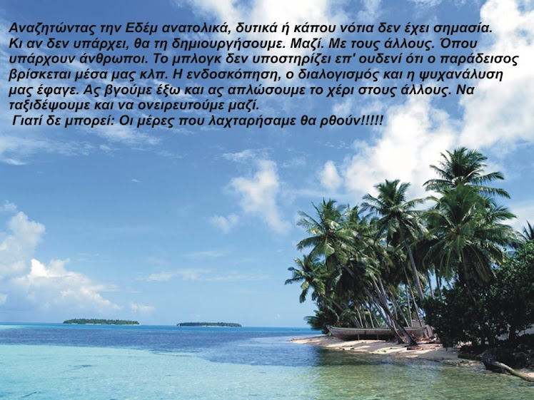 Κάπου υπάρχει ένα νησί...