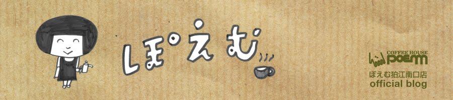 ぽえむ狛江店 official blog