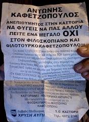 ΚΑΦΕΤΖΟΠΟΥΛΟΣ