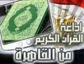 القران الكريم24 ساعه بصوت القارئ الشيخ محمد جبريل