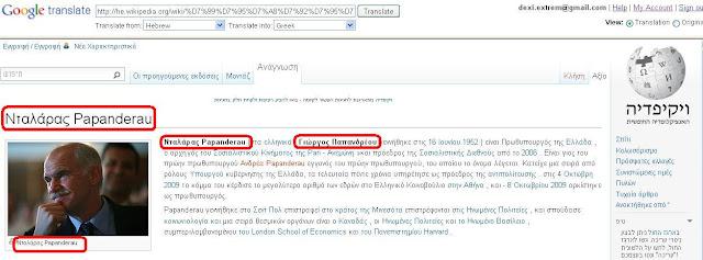 http://3.bp.blogspot.com/_EWSCynPo_9Q/TJOtI3RKdnI/AAAAAAAACas/byzV91WoFzk/s1600/4_Google+Translate_1284746291024.jpeg