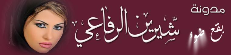 مدونة المذيعة شيرين الرفاعي