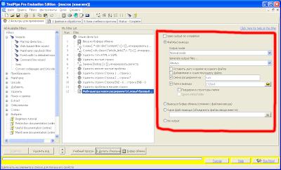 TextPipe Pro вывод данных