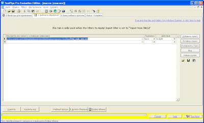 TextPipe Pro файлы