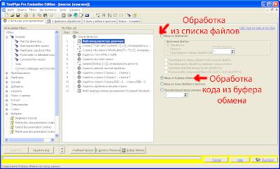 TextPipe Pro источник