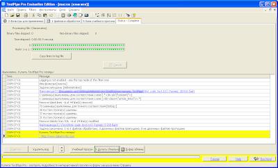 TextPipe Pro результаты работы