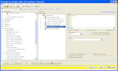 TextPipe Pro замена
