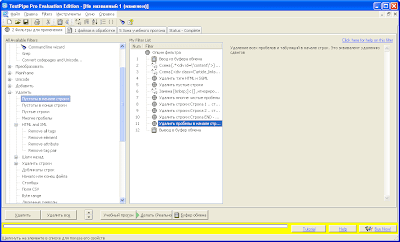 TextPipe Pro Пустоты в начале строки